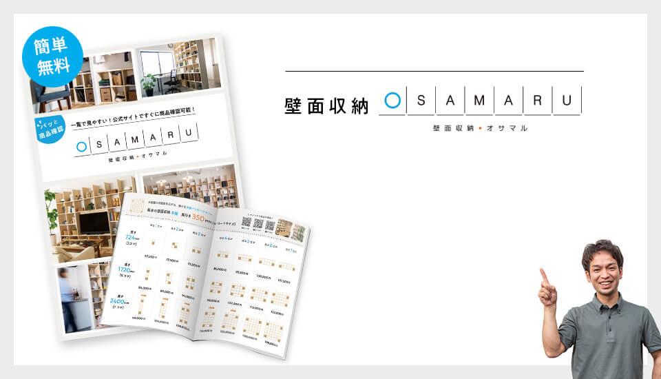 壁面収納OSAMARU カタログ請求