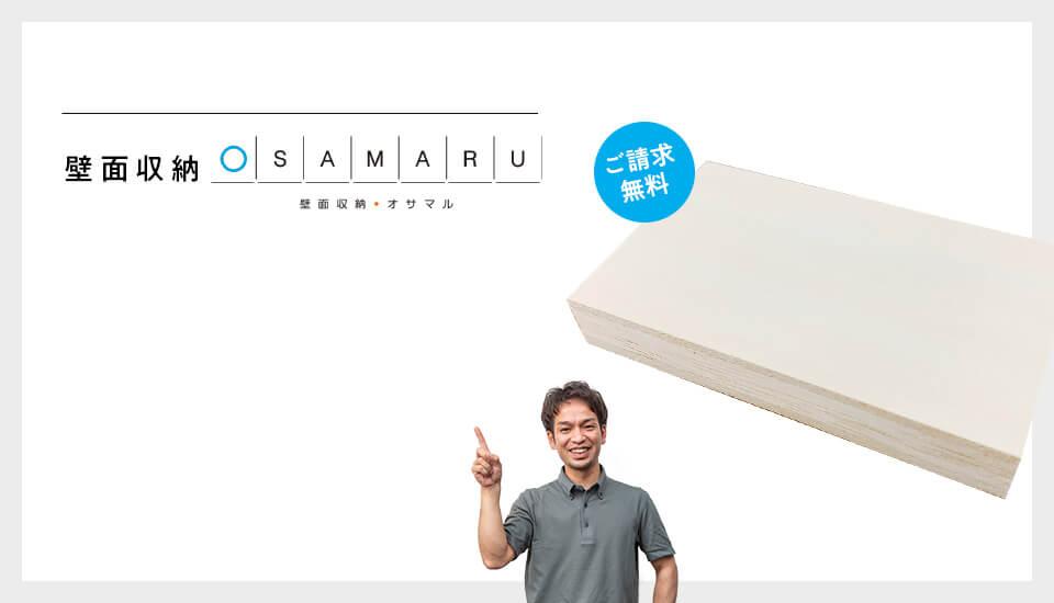 壁面収納OSAMARU カットサンプル請求