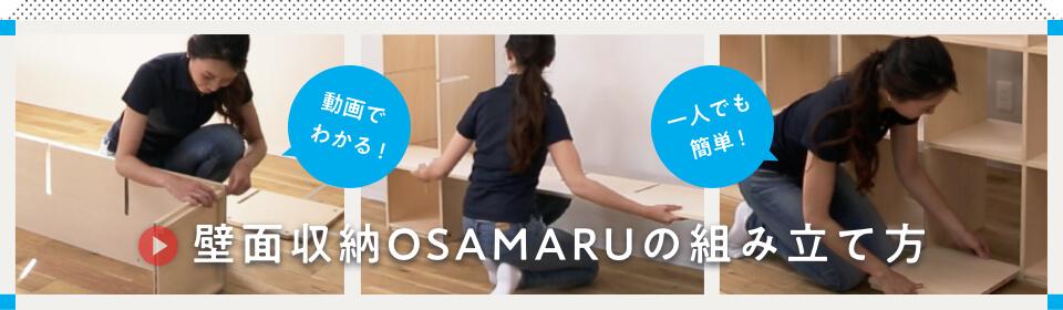 壁面収納OSAMARUは一人で組み立てられます!