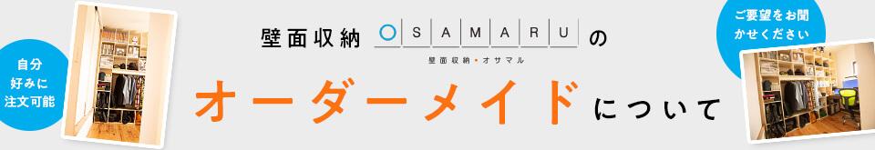 壁面収納OSAMARUのオーダーメイドについて
