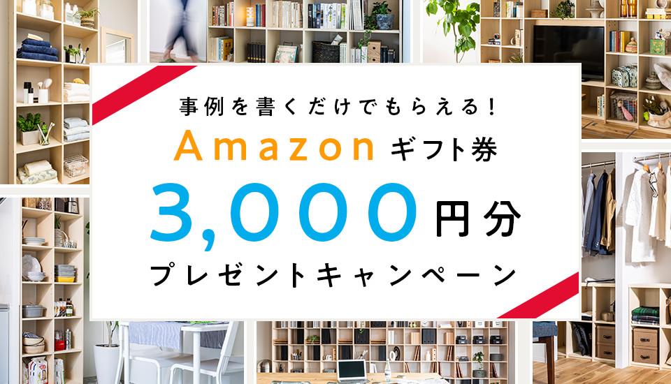事例をご投稿の方にAmazonギフト券3,000円分プレゼント