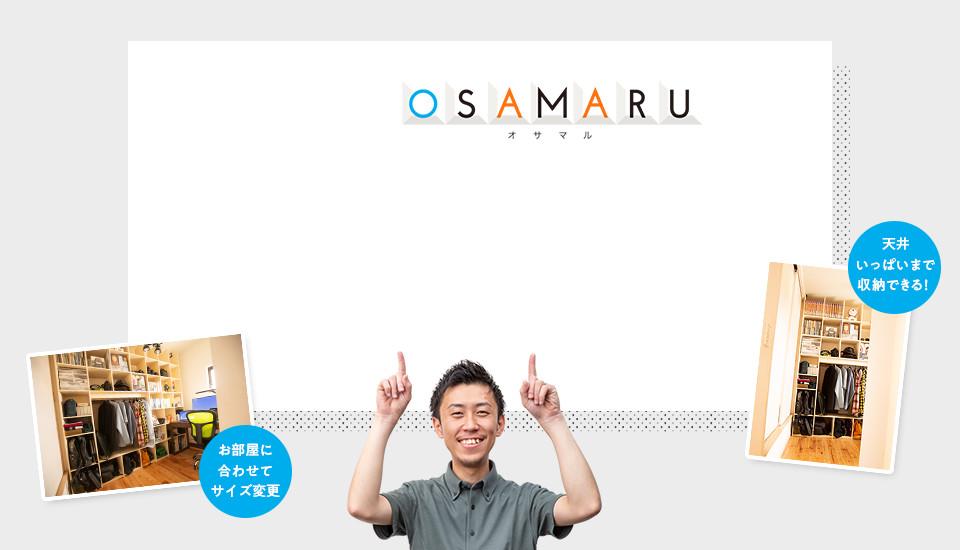壁面収納OSAMARU オーダーメイド