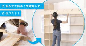 天井いっぱいの収納をDIYするとどうなる?