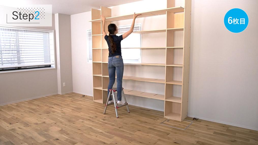 壁面収納OSAMARUのつくりかた-step02