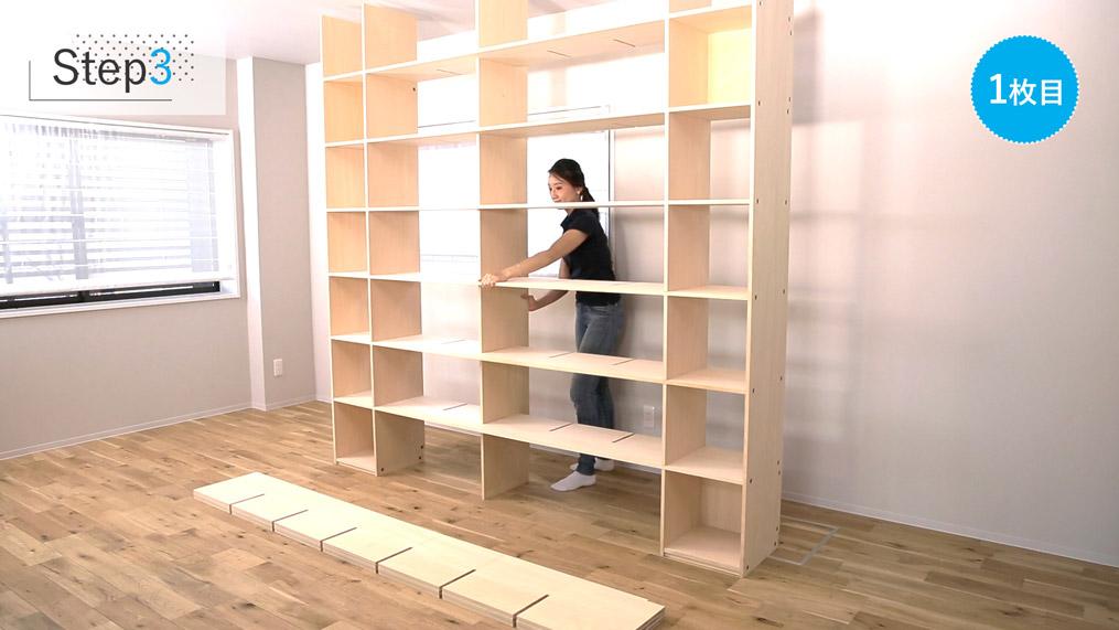 壁面収納OSAMARUのつくりかた-step03