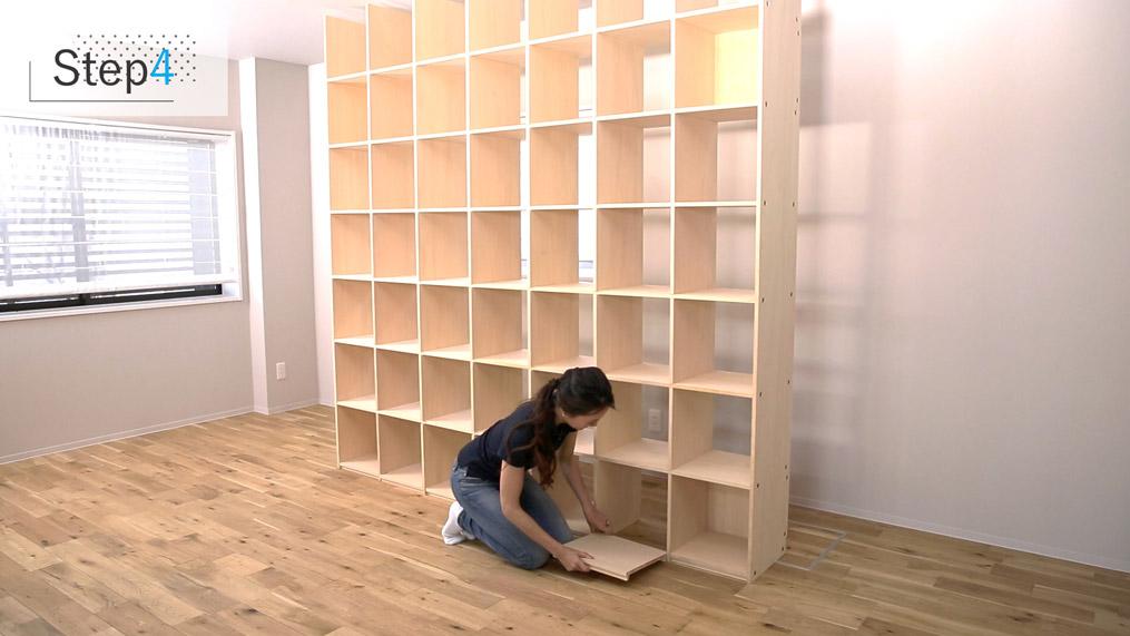 壁面収納OSAMARUのつくりかた-step04
