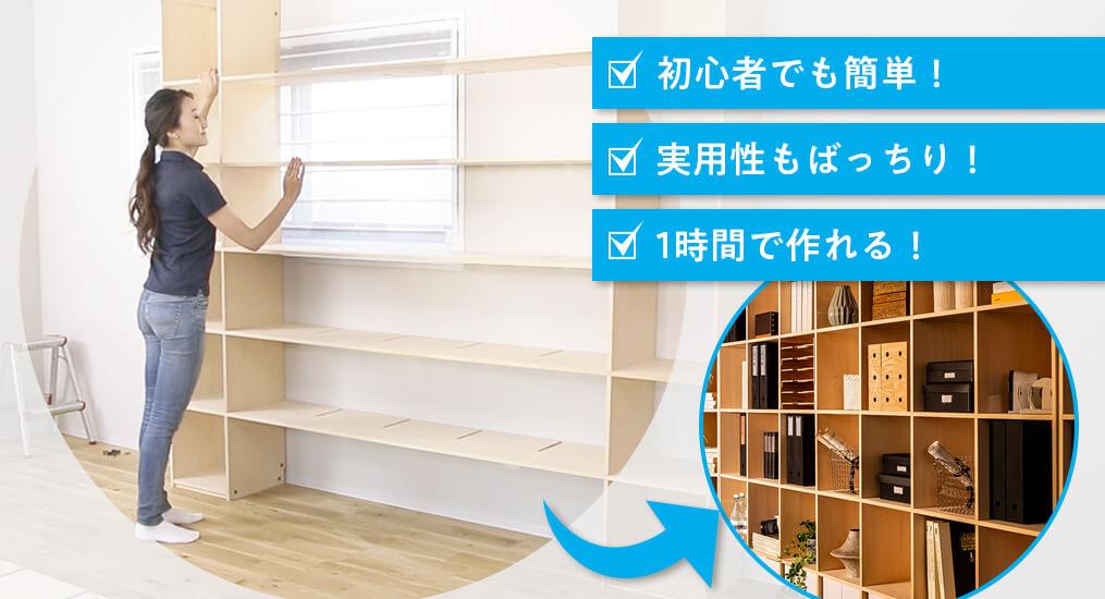 壁面収納を使ってマンションのリビングを快適空間に!