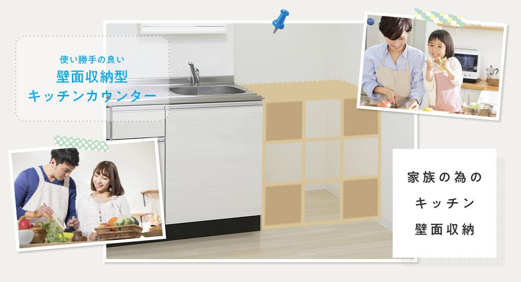 「キッチンカウンター」は自作DIYより壁面収納OSAMARU