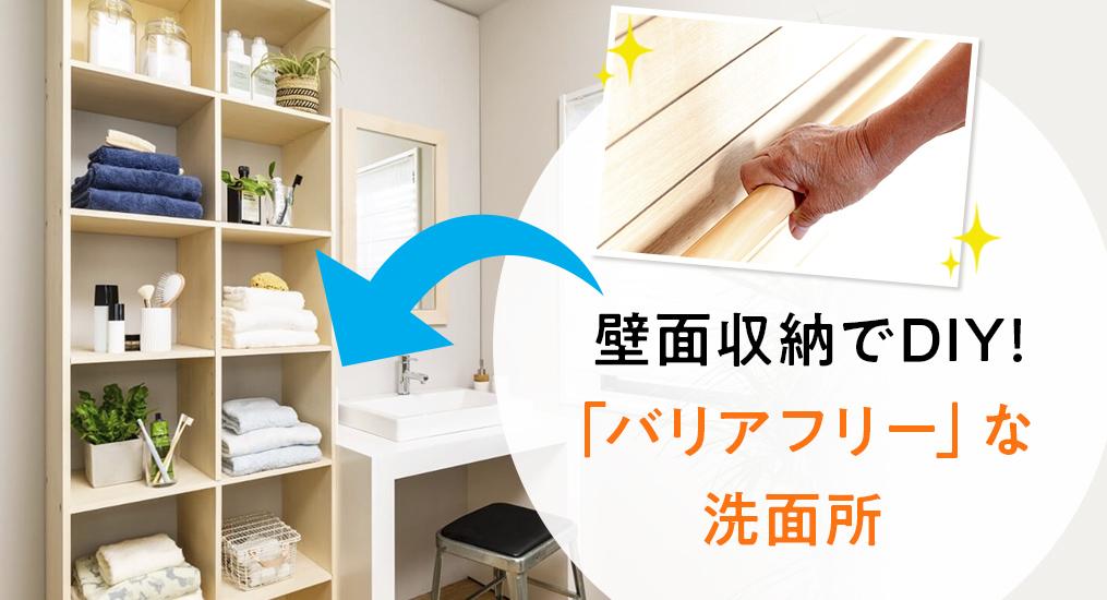 壁面収納でDIYするあたらしい家族に優しい「バリアフリー」な洗面所