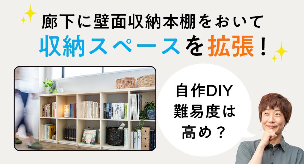 廊下に壁面収納本棚をおいて収納スペースを拡張!