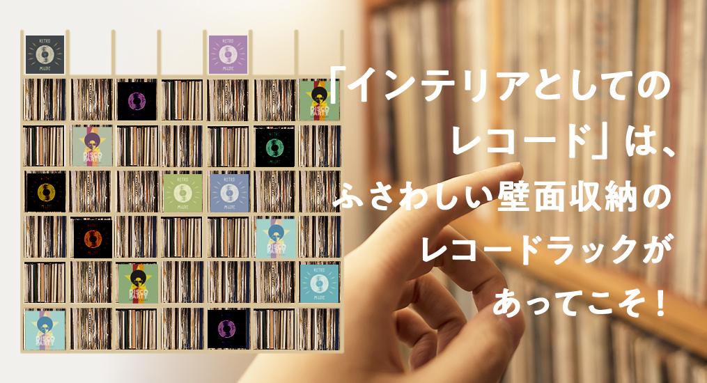 「インテリアとしてのレコード」は、ふさわしい壁面収納のレコードラックがあってこそ