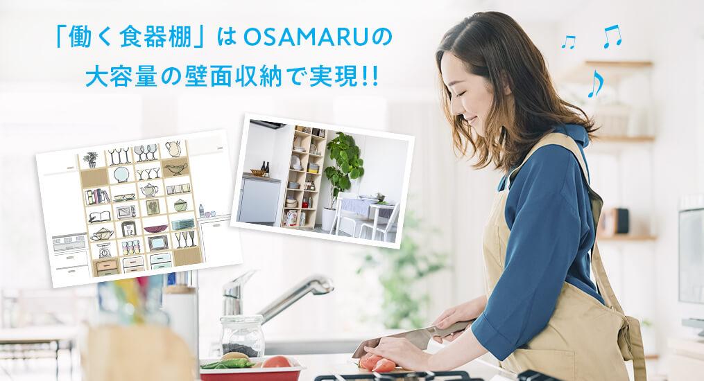 キッチンでの作業を考えた「働く食器棚」は大容量の壁面収納で実現!