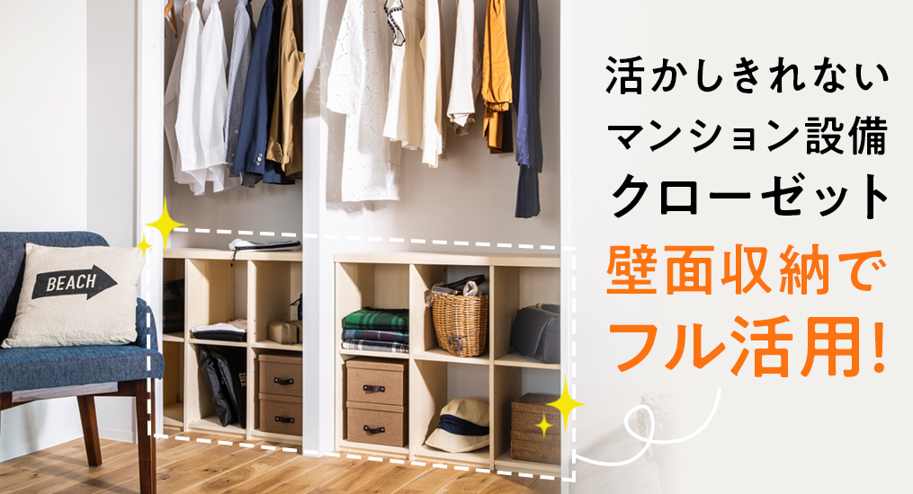 活かしきれないマンション設備「クローゼット」は壁面収納でフル活用!