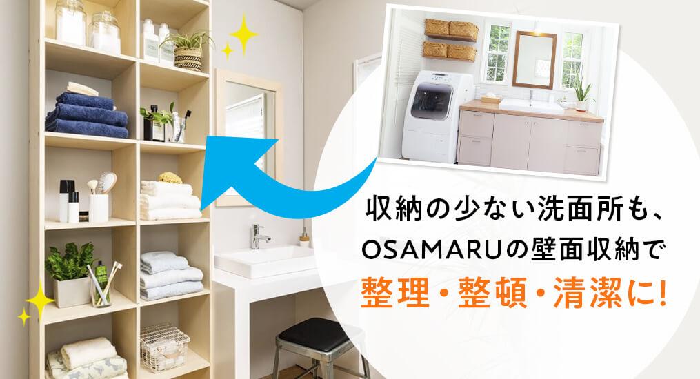壁面収納OSAMARUで整理・整頓・清潔の3Sを!
