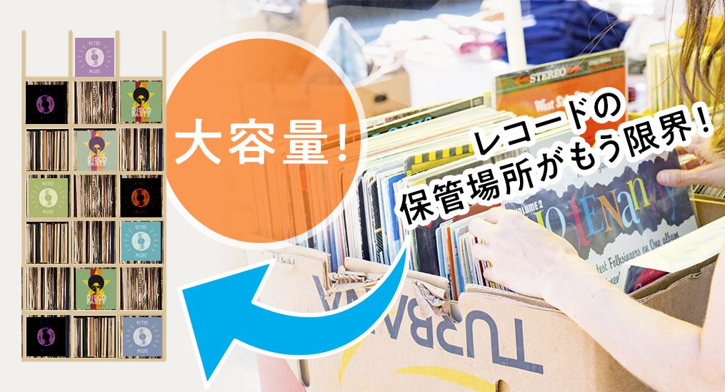 壁面収納OSAMARUのレコードラックなら1つに約3200枚の大容量