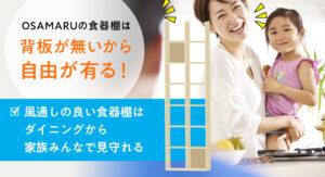 壁面収納OSAMARUの食器棚はキッチンから並べてダイニングから取り出せる!