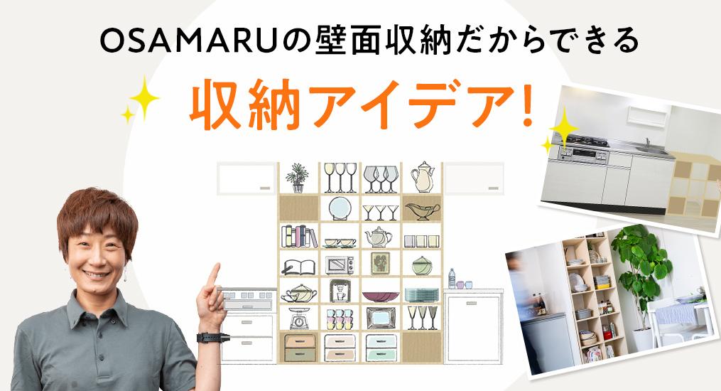 壁面収納OSAMARUだからできる収納アイデアでキッチンを便利に効率的に