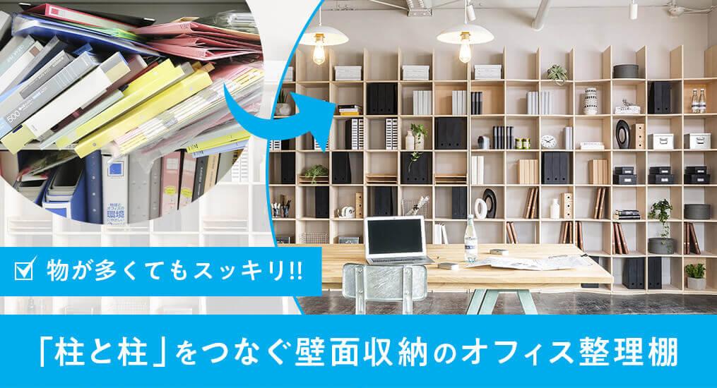 雑然としたオフィスの整理は「柱の間」の壁面収納化が最初の一歩!