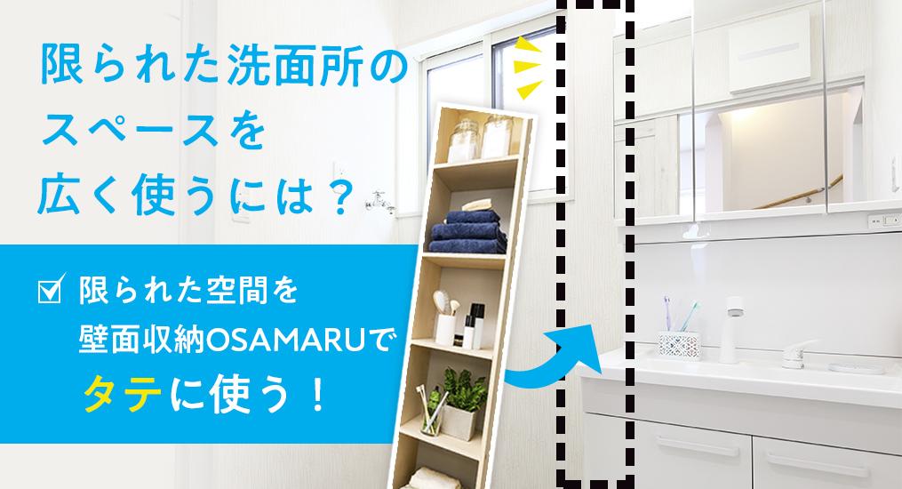 みんなが使う洗面所を広く使うには、限られた空間を壁面収納OSAMARUでタテに使う!