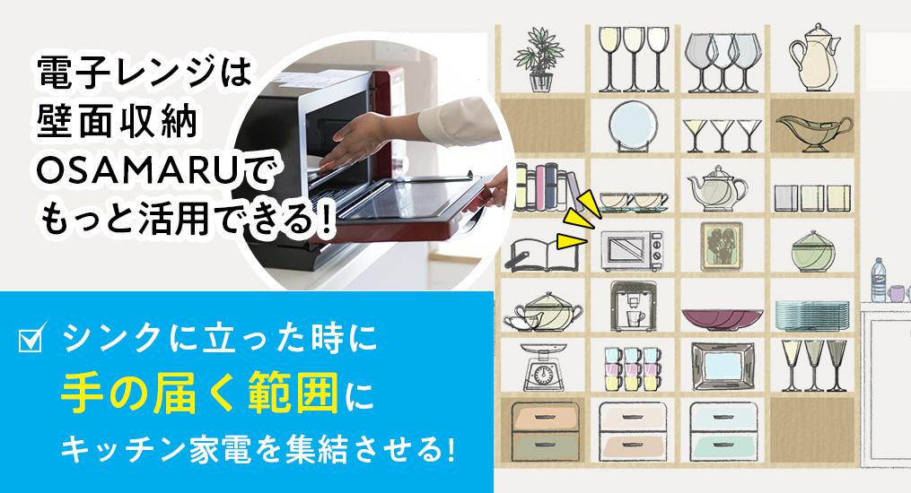 電子レンジは壁面収納の食器棚の中心がベストポジション