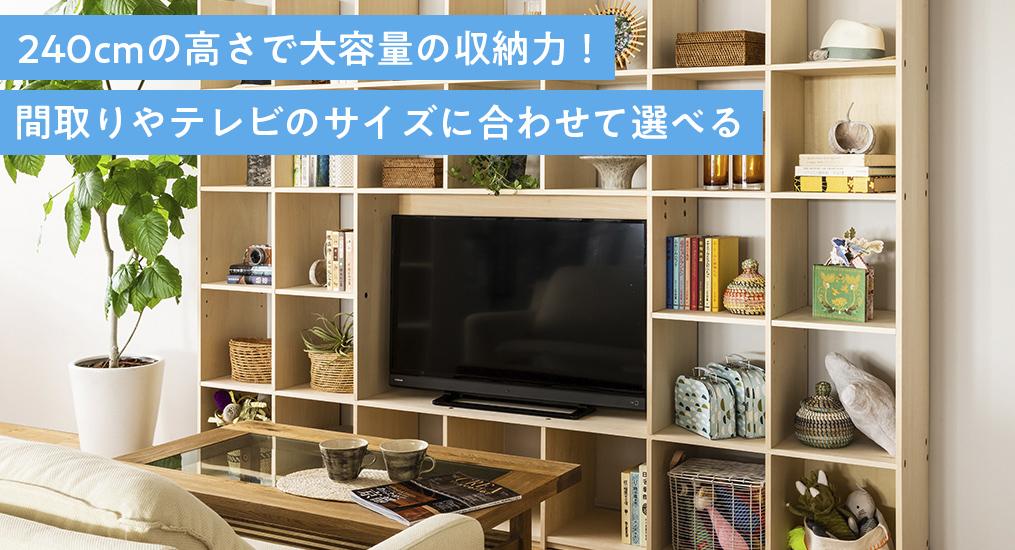 狭いお部屋にこそハイタイプの壁面収納テレビ台がおすすめです!