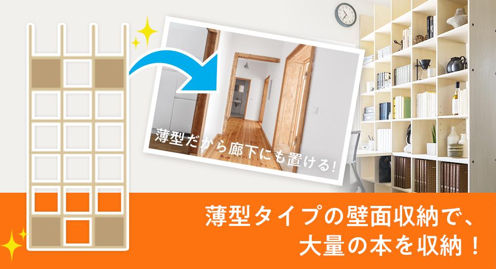 サイズ選べる薄型の壁面収納本棚で大量の蔵書も高効率に収納!