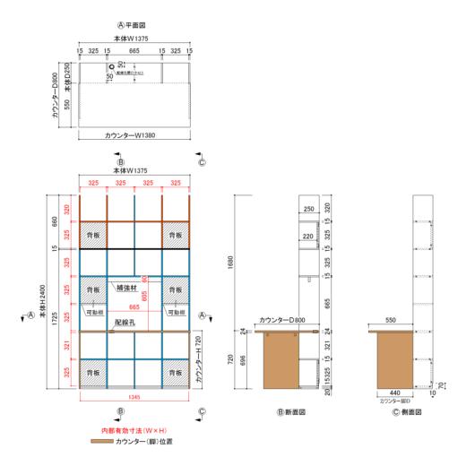 高さ2400mm(7コマ)×奥行き250mm×開口部2×2コマ デスクカウンター