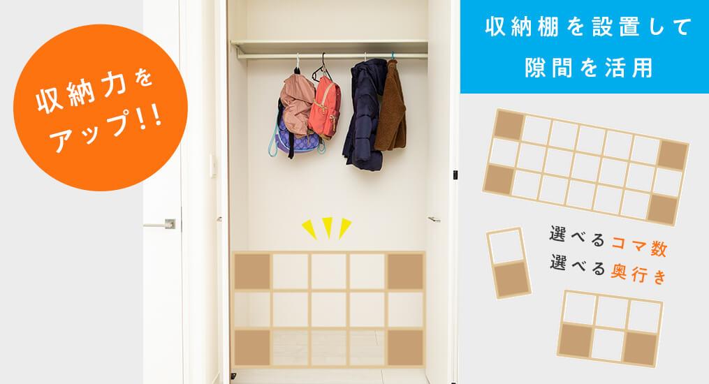 クローゼットの収納力をアップするには!収納棚で隙間を活用するアイデア