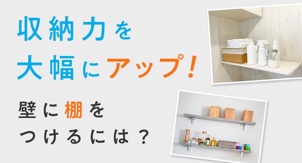 壁に棚をつけることで収納力が大幅アップ!壁に穴を開けないで棚を設置するアイデア集!