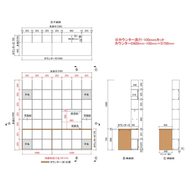 7×7 左から5開口2×2 カウンター奥行D450