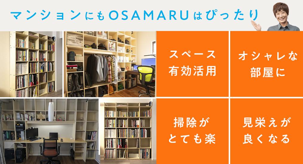 マンションで満足な収納を実現する家具!リフォーム不要のオーダーで壁面収納を注文するには?