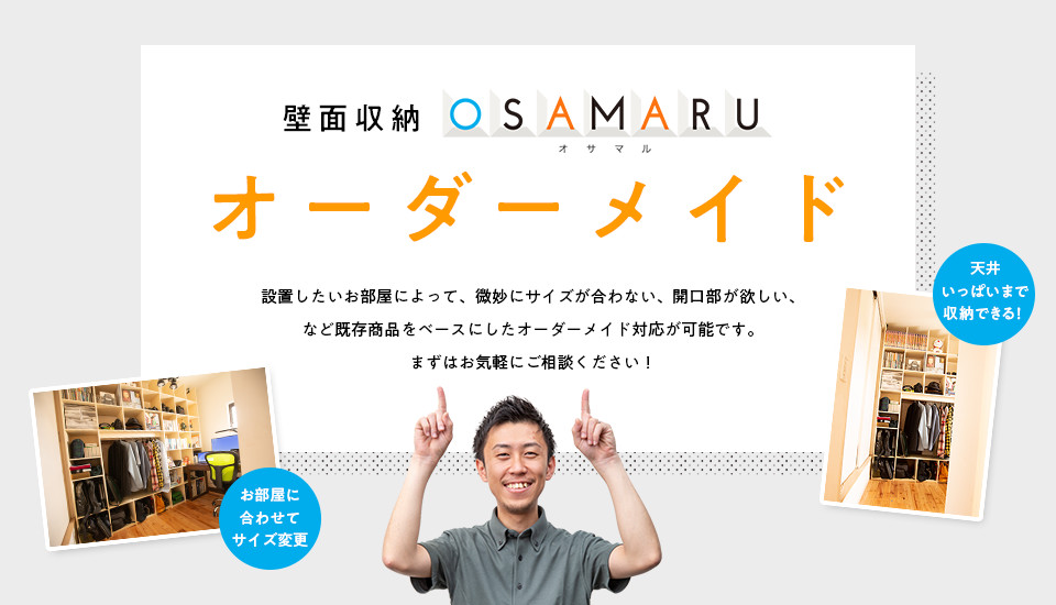 マンション壁面収納はOSAMARUがおすすめ