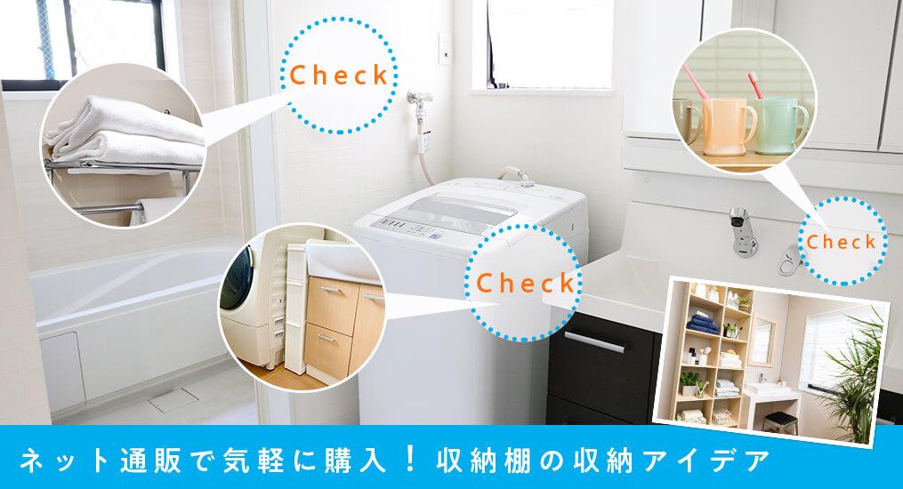 賃貸OK!洗面所で大容量収納!ネット通販で購入可!収納棚の収納アイデア